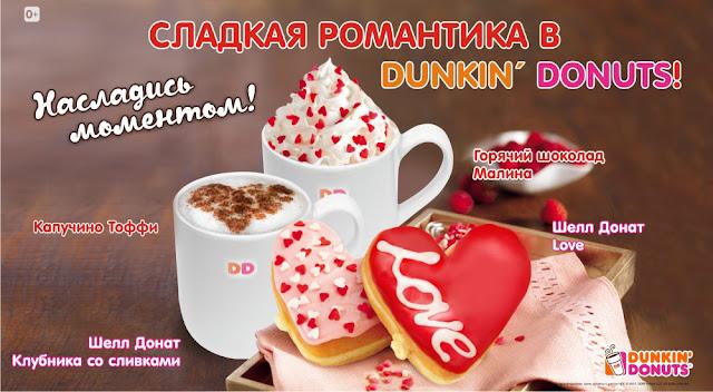 Коллекция пончиков и напитков к Дню Святого Валентина в Данкин Донатс, Коллекция пончиков и напитков к Дню Святого Валентина в Dunkin Donuts,