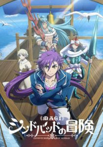 Download Magi Sinbad no Bouken (TV) Subtitle Indonesia Batch Episode 1 – 13