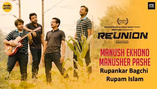 Manush Ekhono Manusher Pashe - Reunion Movie