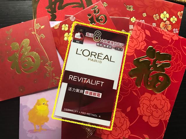 >> 雙眼年輕緊緻*L'Oreal Paris 昇級版活力緊緻修護眼霜 Revitalift Eye Cream