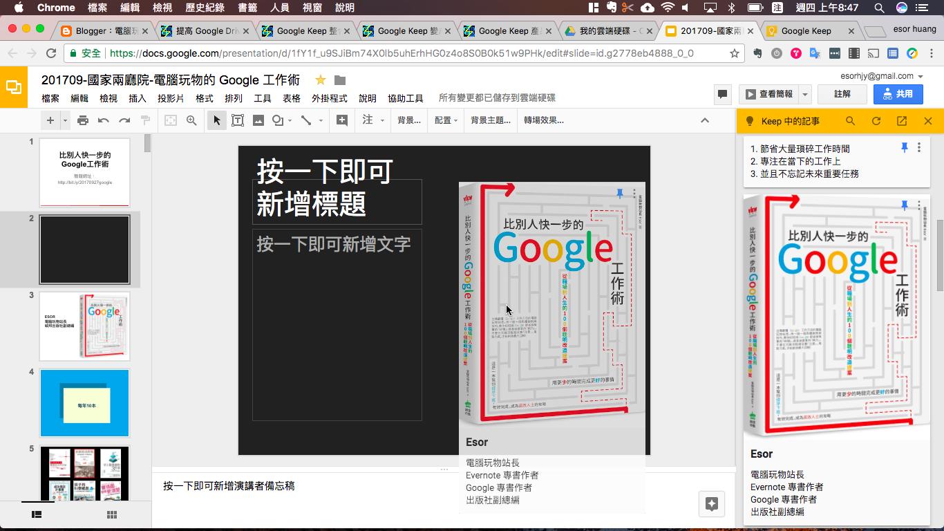 用 Google Keep 設計 Google簡報:開始支援點子便利貼轉簡報