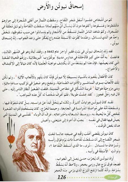 تحضير نص اسحاق نيوتن والارض