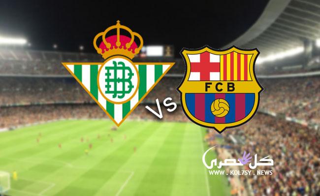 برشلونة تحقق فوزا كبيرا على ريال بيتيس فى الجولة ال20 وتحافظ على تقدمها فى صدارة الدورى الاسبانى