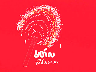ညိမ္းေအးသာ- မတ္လ