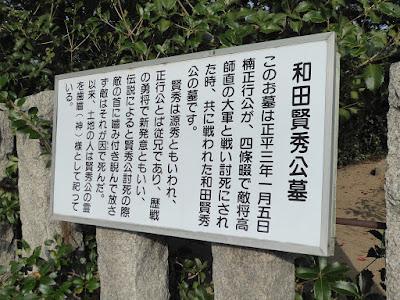 和田賢秀公墓 説明看板