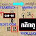 มาแล้ว...เลขเด็ดงวดนี้ 3ตัวตรงๆ หวยทำมือ อ.พงษ์ งวดวันที่16/5/61