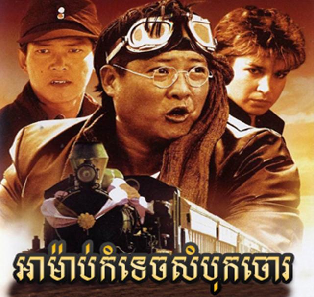 A Mab Kom Tech Som Bok Jao, Chinese Movies