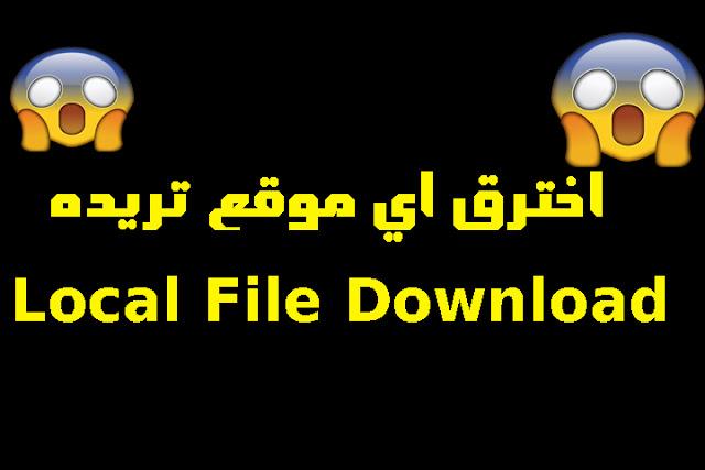 شرح ثغرة Local File Download