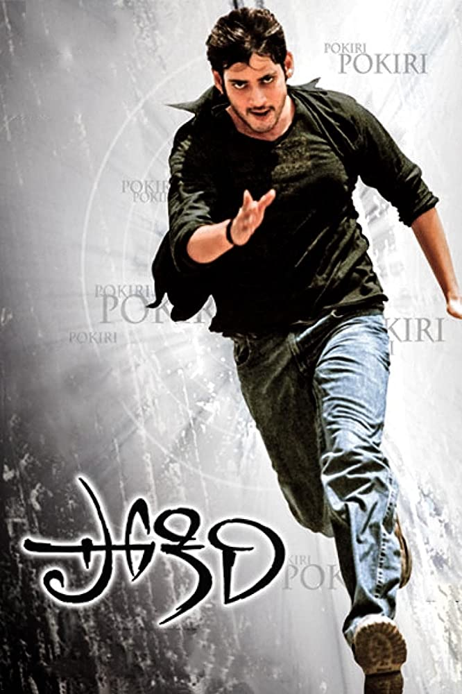 POKIRI (2006) full hd Telugu 480p HD-DVD 450MB ESubs