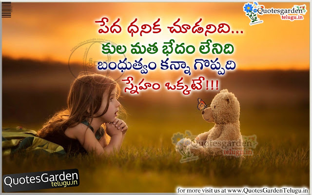 Heart Touching Friendship messages quotes - Quotes Garden Telugu