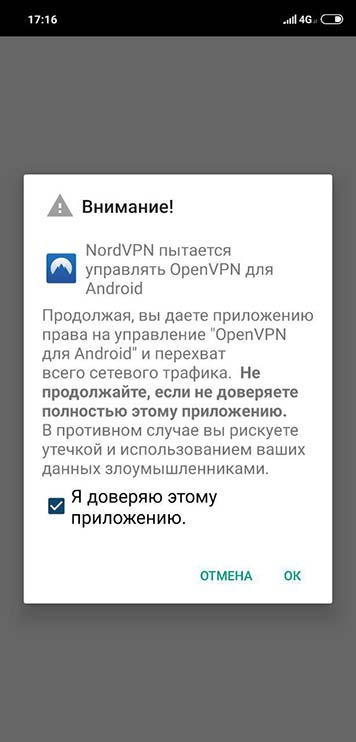 Настройка VPN-сервиса на Android
