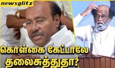 Ramadoss Latest Speech against Rajinikanth