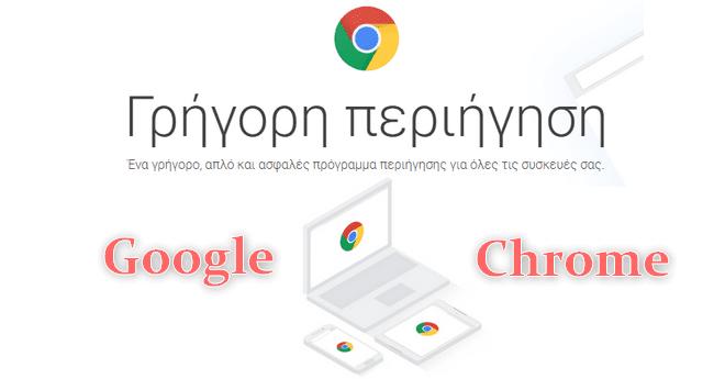 Google Chrome - Η 83η έκδοση του δημοφιλέστερου Browser