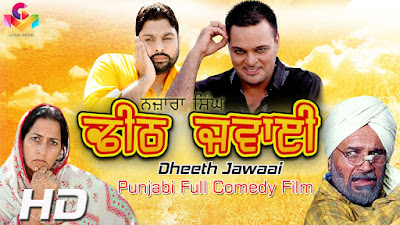 Nazara Singh Dheeth Jawaai (2015) Full punjabi Best comedy movie