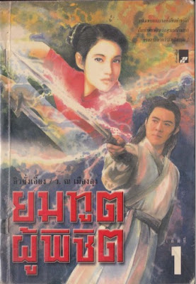 โหลดนิยายจีนกำลังภายใน
