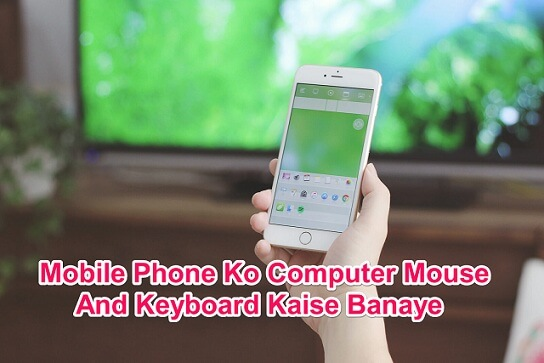 mobile-ko-pc-mouse-kaise-banaye