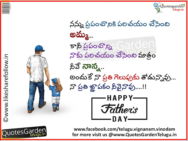 Happy fathers day quotes wishes in telugu