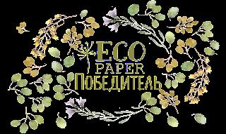 Eco Paper