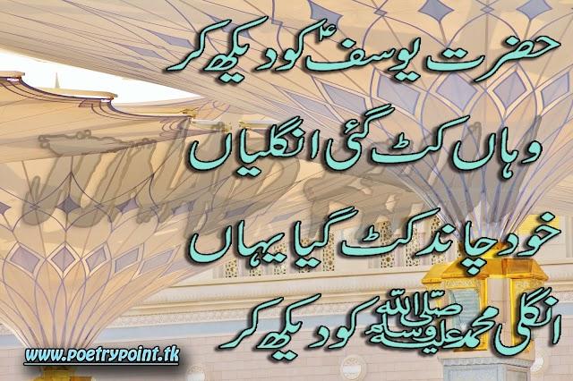 """Sufi poetry """"Hazrat Yousaf ko dekh kr waha"""" // sufi lines // urdu poetry// urdu poetry sms"""
