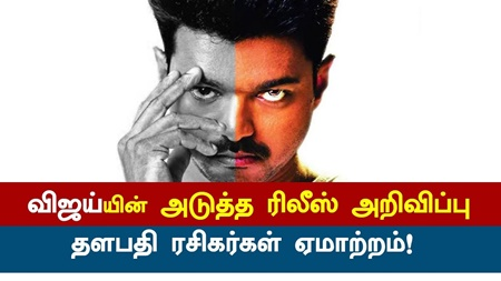 "Vijay's ""NEXT RELEASE"" Announced : Thalapathy Fans UPSET"