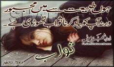 Sad love breakup shayari in urdu
