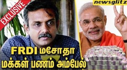 Thirumurugan Gandhi Reveals the fact behind FRDI Bill | Exclusive