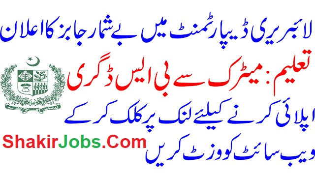 Archives And Libraries Jobs In Pakistan 2021 | ShakirJobs.Com