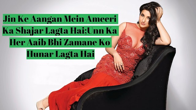 Aangan Mein Ameeri Ka Shajar Lagta Shayari Images