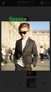 мальчик в очках и брюках на 13 уровне в игре 470 слов