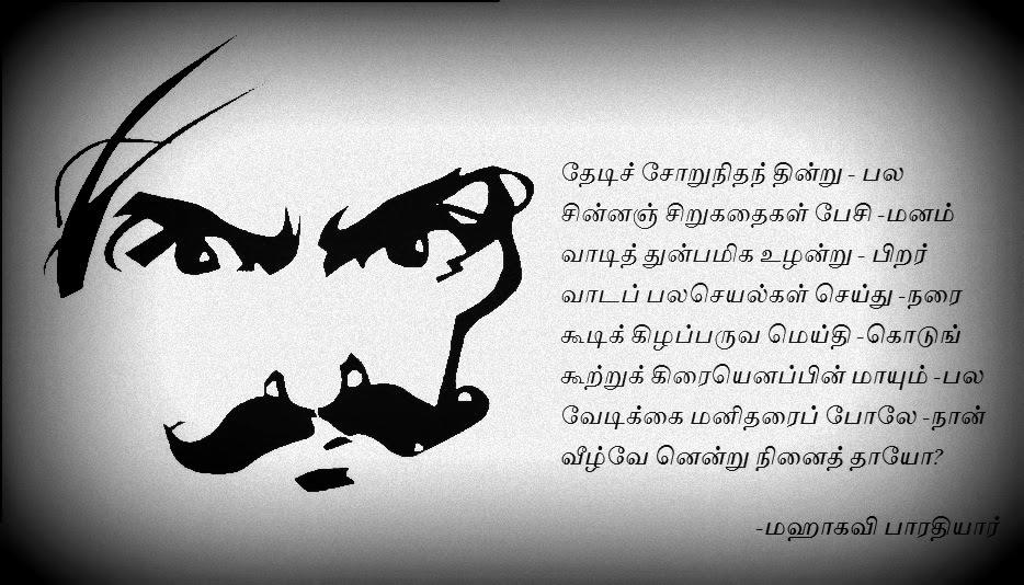 Bharathiar life history in tamil