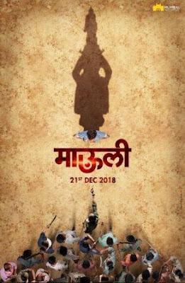 #instamag-riteish-deshmukh-starrer-mauli-gets-a-release-date
