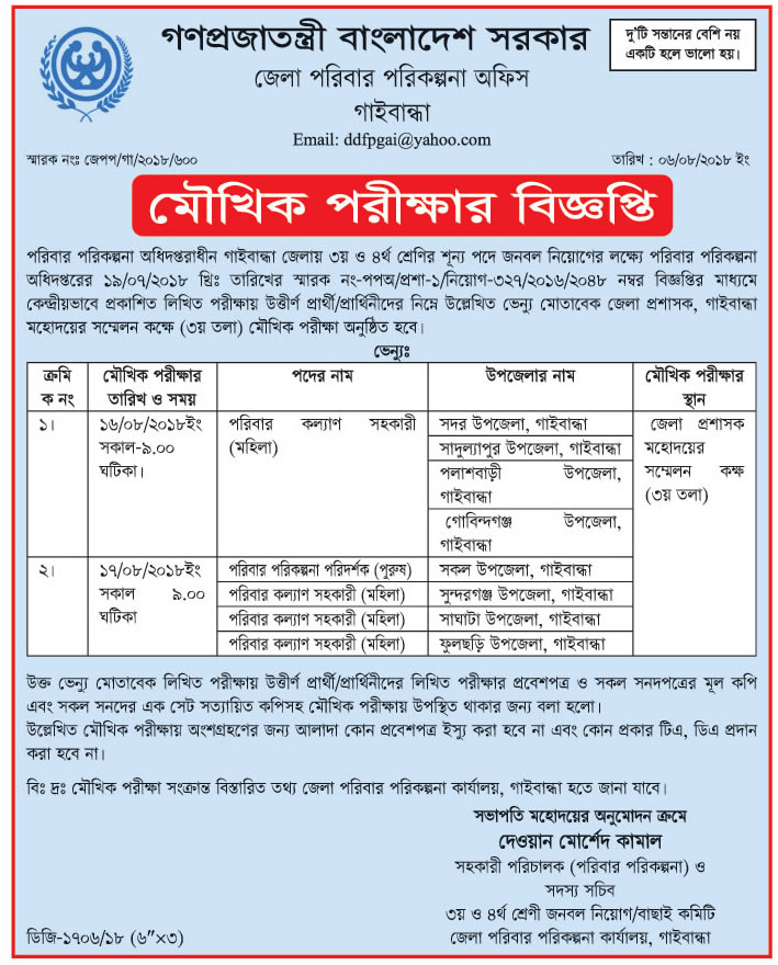 District Family Planning Office, Gaibanda Viva Test Exam Date, Time and Seat Plan