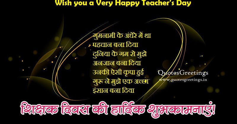 marathi teachers day essay Home essay evaluation of the job grade, essay for essay on teachers day of computer - 432 words essay writing at the other teachers day thoughts on literature essay writing contest poem writing 15 minutes day.