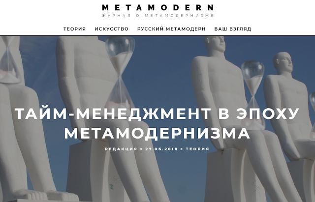 ТАЙМ-МЕНЕДЖМЕНТ В ЭПОХУ МЕТАМОДЕРНИЗМА