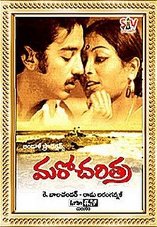 Download maro charitra old mp3 songs.