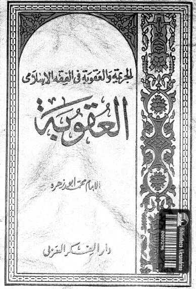 الجريمة والعقوبة في الفقه الاسلامي