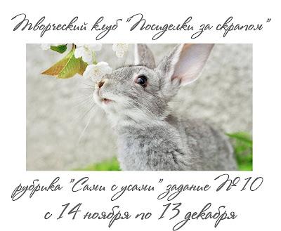 """Рубрика """"Сами с усами"""" №10"""