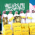 اتحاد جدة السعودي يعلن عن توقيع أكبر عقد رعاية في تاريخه