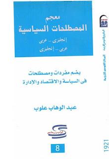 معجم المصطلحات السياسية - عربي-انجليزي