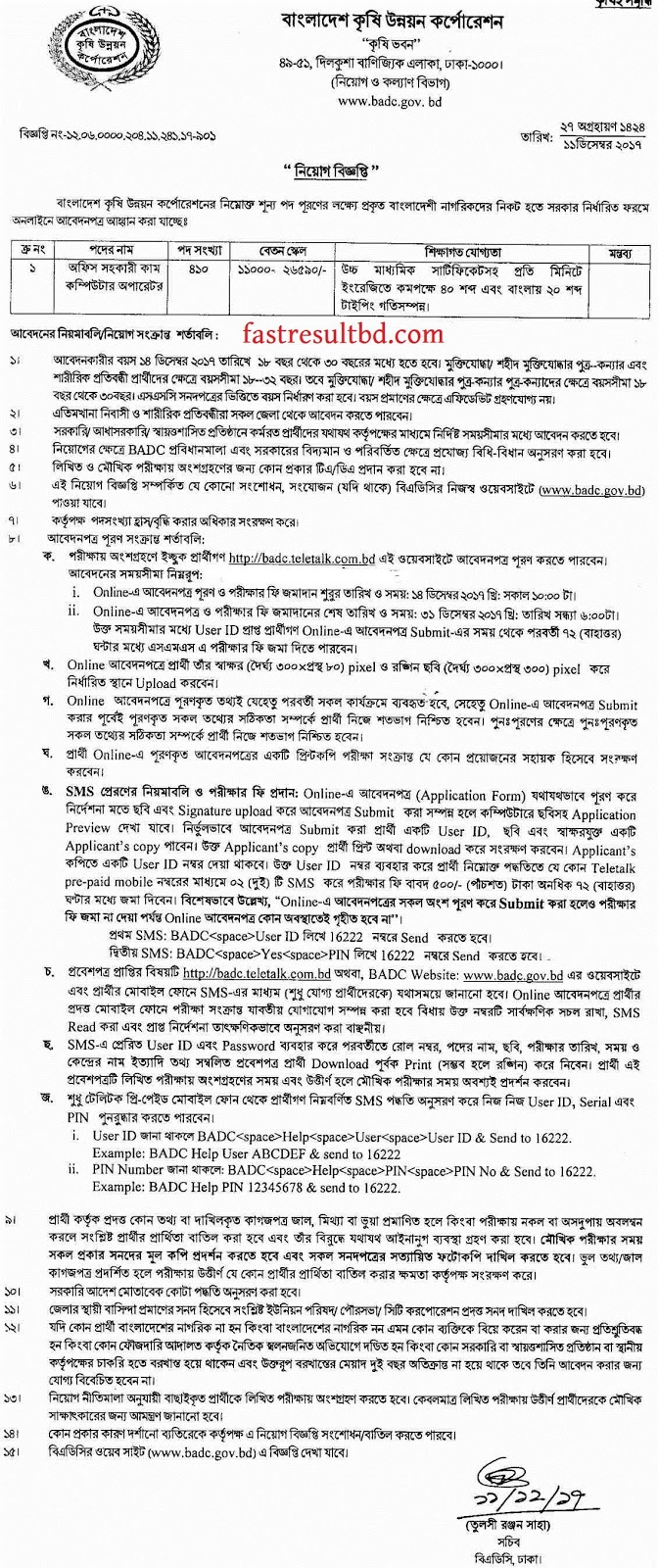 Bangladesh Agricultural Development Corporation Job Circular 2017