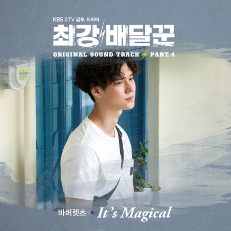 Lyric : The Barberettes (바버렛츠) ft. Hareem (하림) - It's Magical (OST. Strongest Deliveryman)