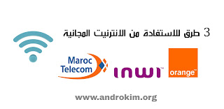 تشغيل الانترنت مجانا 2018 اتصالات المغرب انوي أورونج