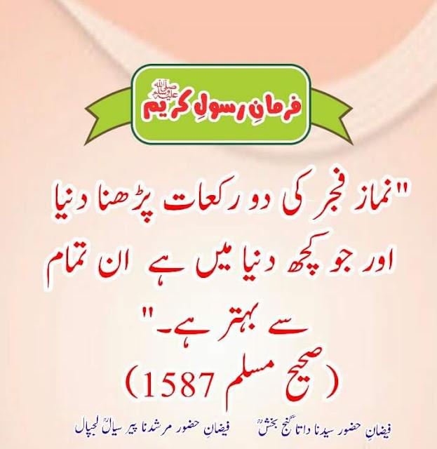 Farman Muhammad Saw Fajar Ki Namaz Ki Ahmiyat