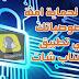 طرق لحماية امنة لخصوصياتك في السناب شات
