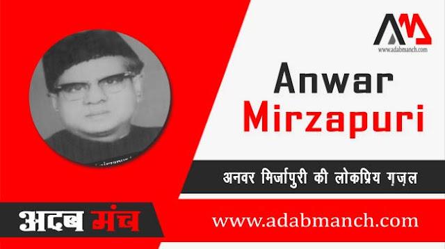 is-waste-daman-chaak-kiya-shayad-ye-junoon-aa-jaye-Anwar-Mirzapuri