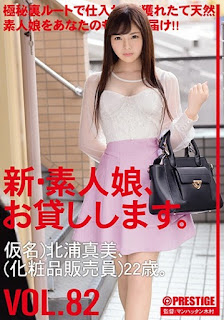CHN-170 Amateur Sales Staff Girl