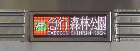 東京メトロ副都心線 東上線直通 F急行 森林公園行き3 東武9000系