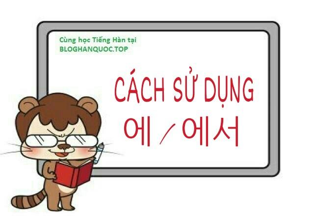 Hoc-tieng-han-cach-su-dung-에-에서-trong-tieng-han
