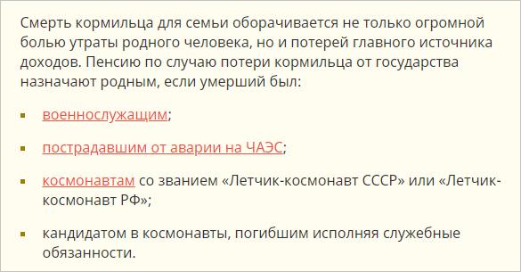 Кто же, согласно законодательству РФ, имеет право на получение государственной пенсии по потере кормильца