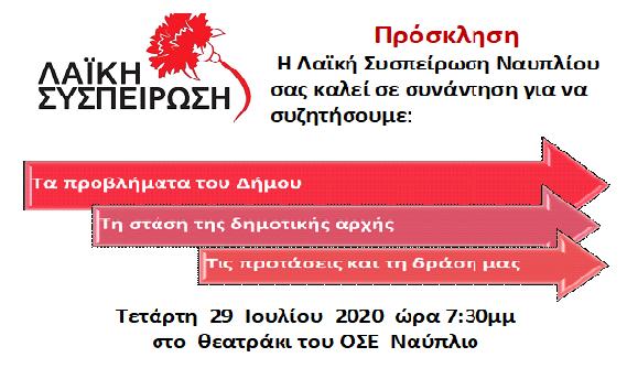 Εκδήλωση της Λαϊκής Συσπείρωσης Ναυπλίου (βίντεο)